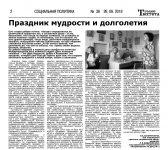 Газета Голос Тюхтета №39 от 26.09.2019