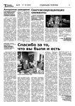 Голос Тюхтета № 42 от 17.10.2019 г.