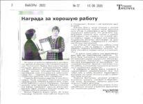 Голос Тюхтета №37 от 10 сентября 2020 г