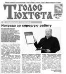 Газета Голос Тюхтета 17 от 29.04.2021